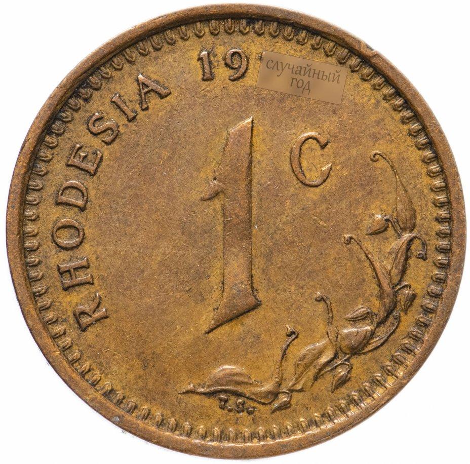 купить Родезия 1 цент (cent) 1970-1977, случайная дата