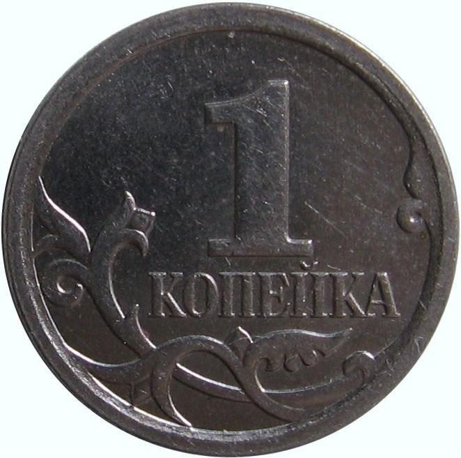 купить 1 копейка 2006 года М штемпель 4.21Б