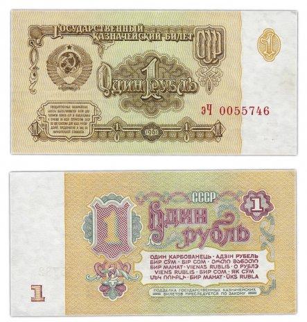 купить 1 рубль 1961 В1.3Б по Засько