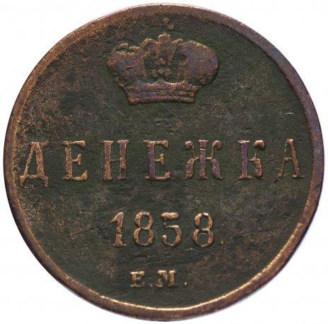купить денежка 1858 ЕМ