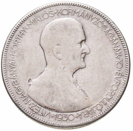 купить Венгрия 5 пенго (пенгё, pengo) 1930  10 лет регенства Адмирала Хорти
