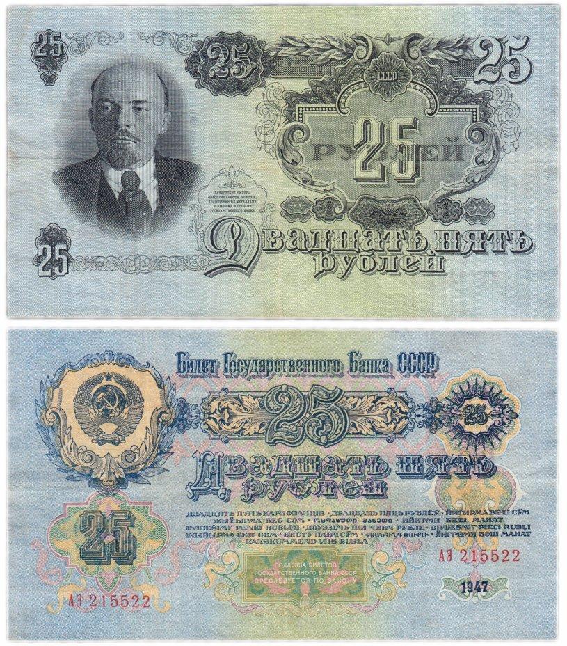 купить 25 рублей 1947 (1957) 15 лент в гербе, тип литер Большая/Большая, В57.25.1 по Засько
