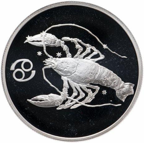 """купить 2 рубля 2003 СПМД """"Знаки Зодиака - Рак"""""""
