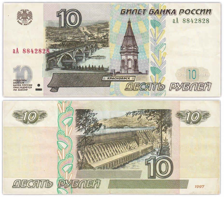 купить 10 рублей 1997 (модификация 2001) серия аА