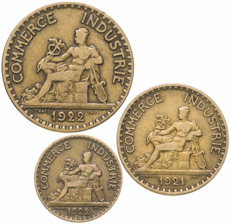 купить Франция, набор из 3 монет 1921-1922