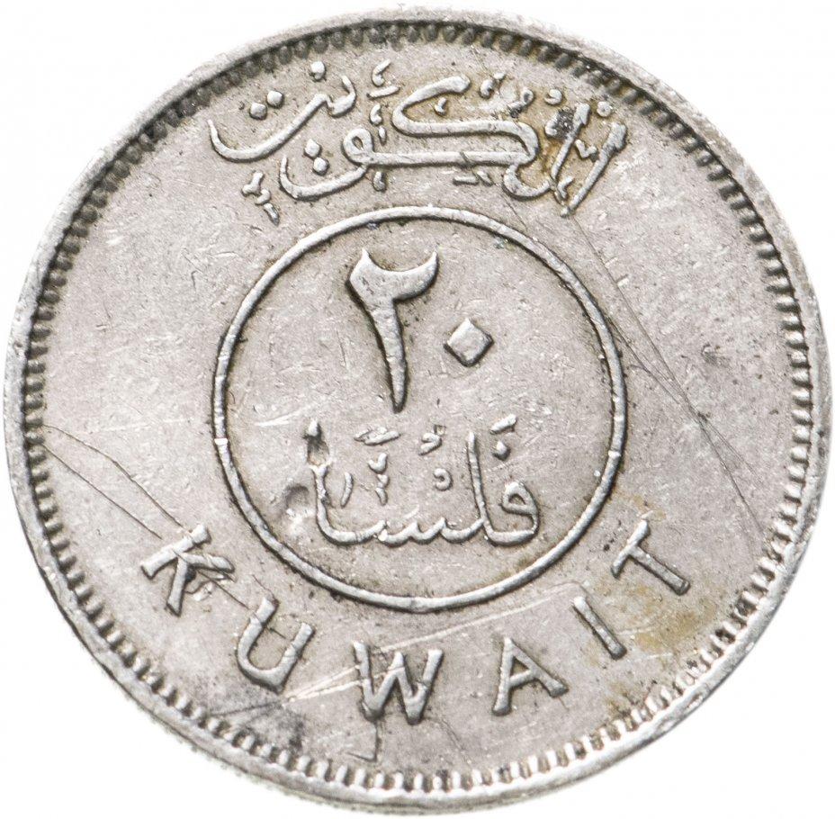купить Кувейт 20 филсов (fils) 1962-2011 не магнетик, случайная дата