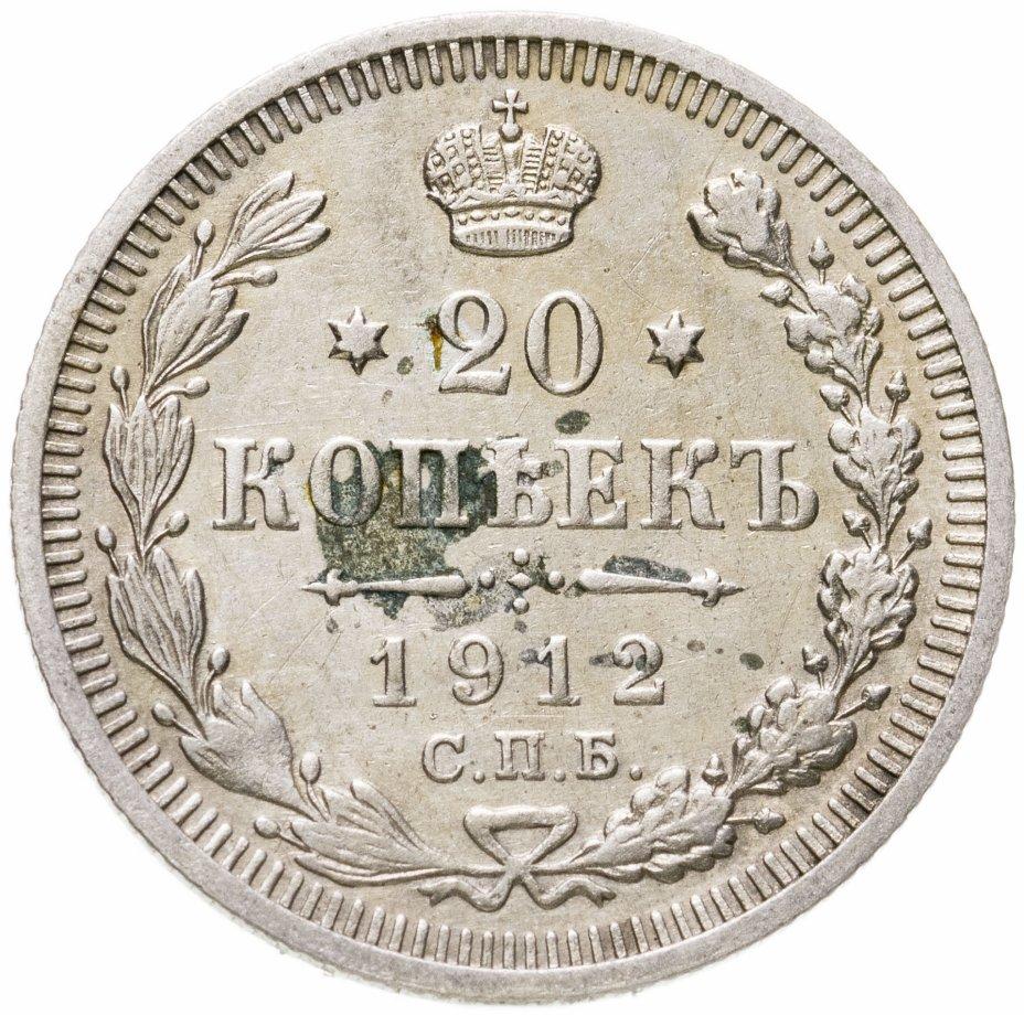 купить 20 копеек 1912 СПБ-ЭБ
