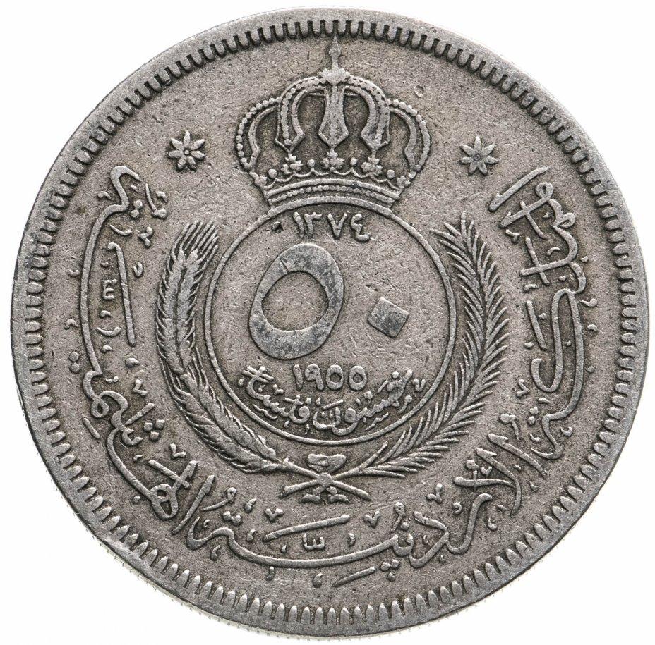 купить Иордания 50 филсов (fils) 1955