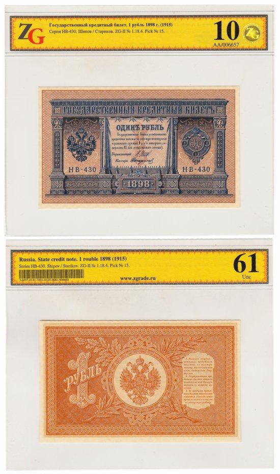купить 1 рубль 1898 года НВ-430 управляющий Шипов, кассир Стариков, в слабе ZG Unc61 ПРЕСС