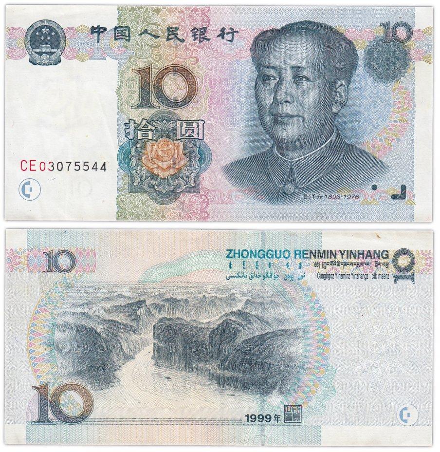 купить Китай 10 юань 1999 (Pick 898)
