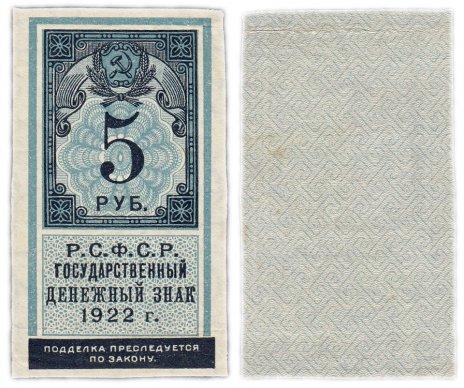 купить 5 рублей 1922 (тип марки)