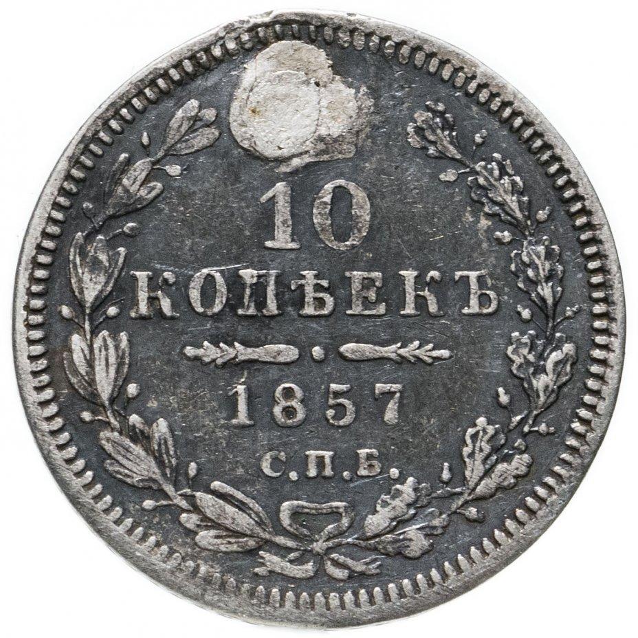 купить 10 копеек 1857 СПБ-ФБ
