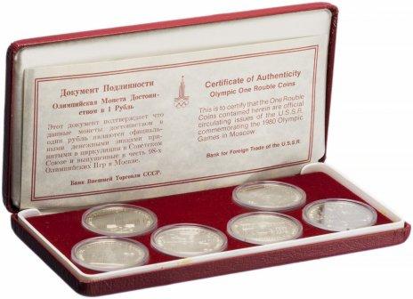 купить Набор монет СССР, посвященный Олимпийским играм 1980 г в Москве (6 монет в боксе)