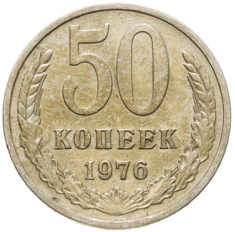 купить 50 копеек 1976