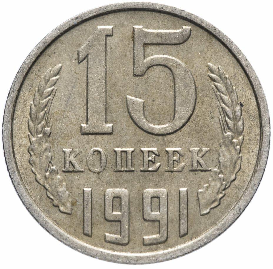 купить 15 копеек 1991 М
