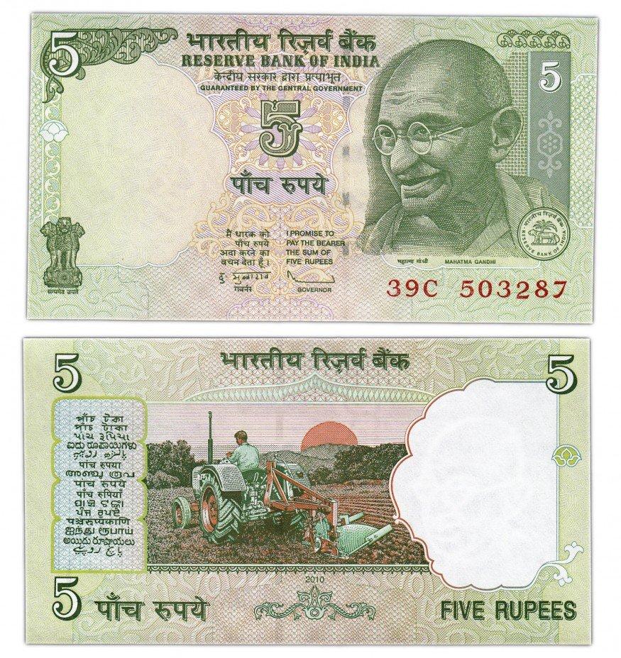 купить Индия 5 рупий 2009 (2010) (Pick 94Ac)