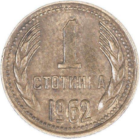 купить Болгария 1 стотинка 1962