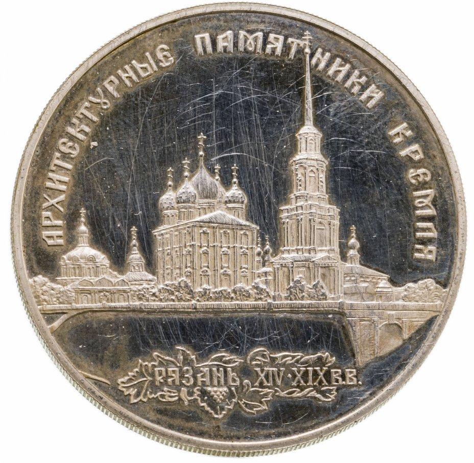 купить 3 рубля 1994 ЛМД архитектурные памятники Кремля в Рязани