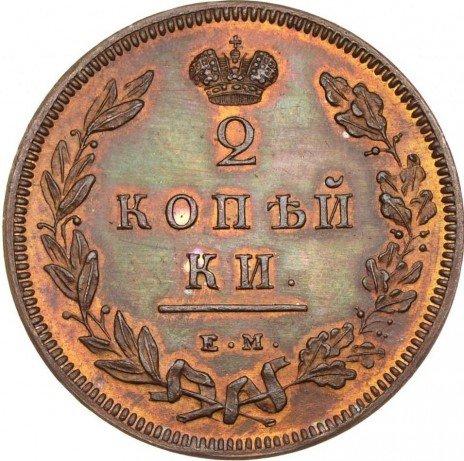 купить 2 копейки 1810 года ЕМ-НМ новодел, буквы маленькие