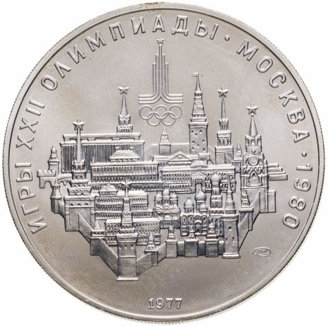 "купить 10 рублей 1977 ""XXII Олимпиада 1980г в Москве - Москва"""