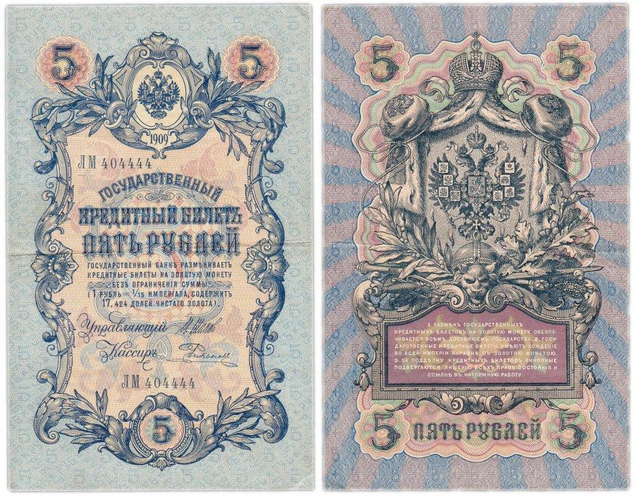 купить 5 рублей 1909 управляющий Шипов, кассир Родионов, красивый номер 404444