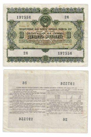 купить Облигация 10 рублей 1955 Государственный заем развития народного хозяйства СССР
