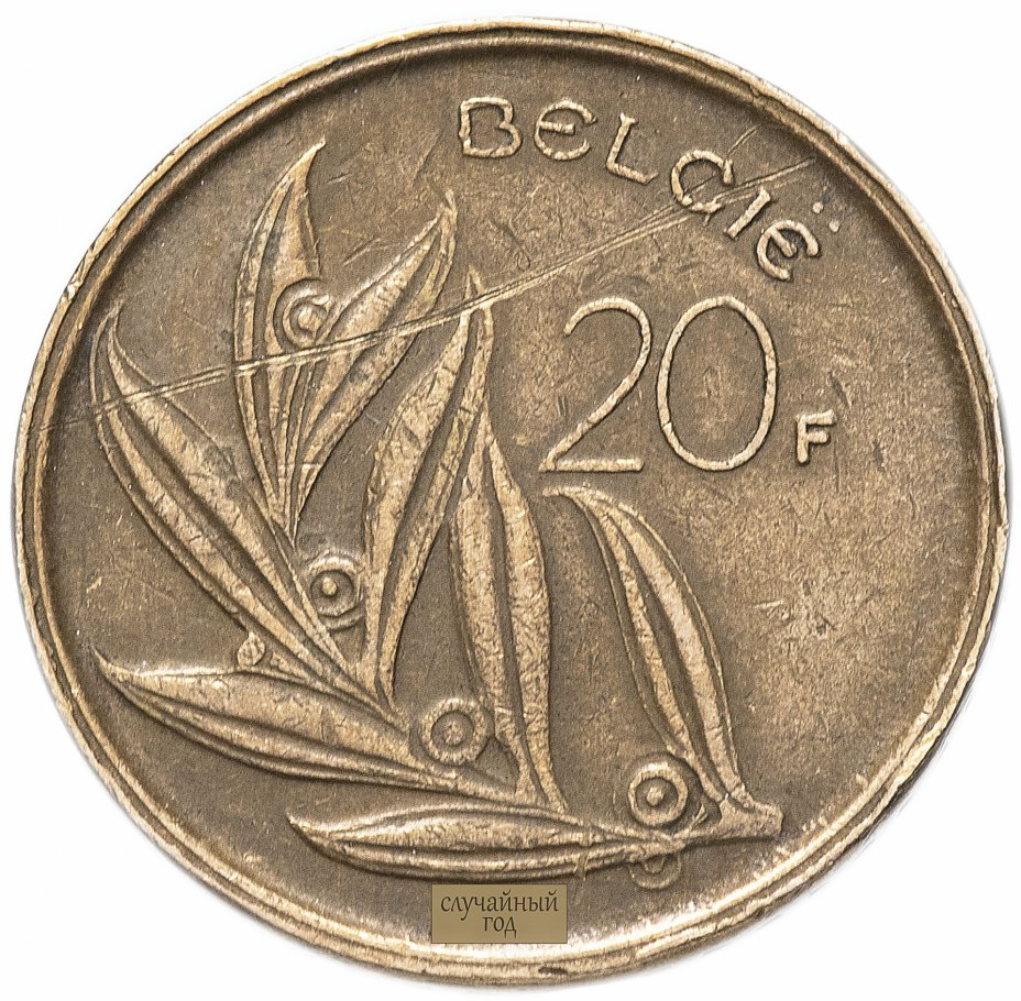 купить Бельгия 20 франков случайный год (1980-1993) надпись на голландском - 'BELGIE'