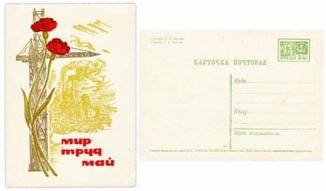 """купить Открытка (открытое письмо)  """"Мир Труд Май"""" худ. Н.И. Калита 1967"""