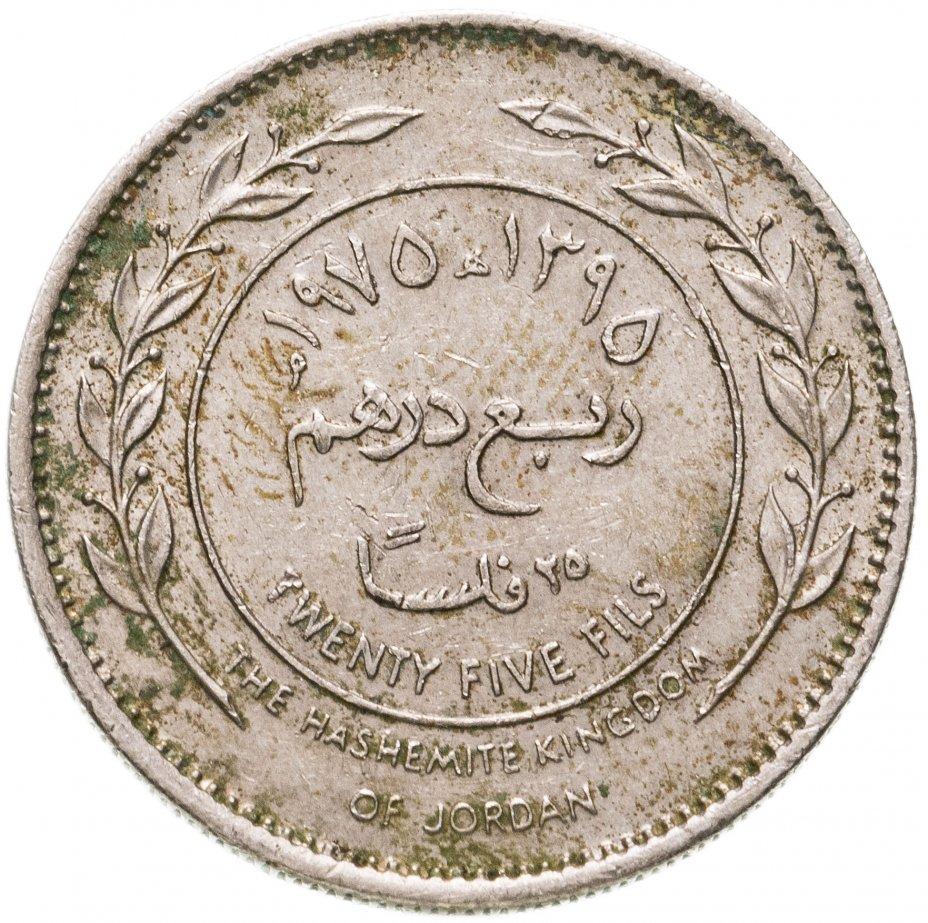 купить Иордания 25 филсов (fils) 1975