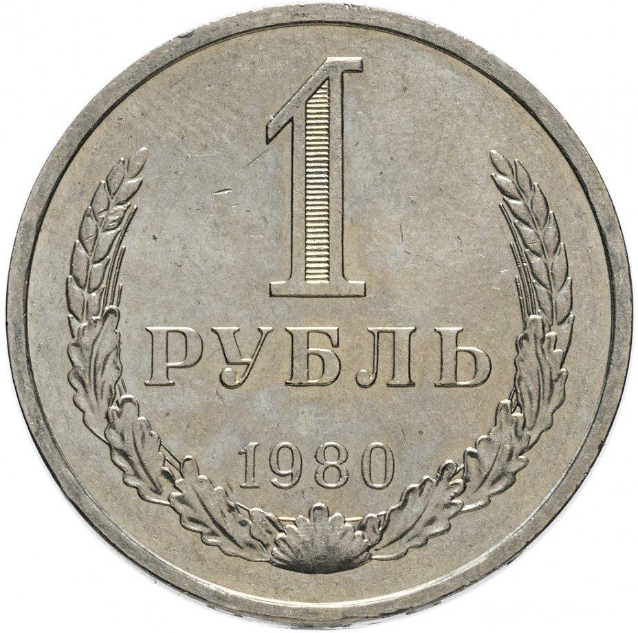 купить 1 рубль 1980 штемпельный блеск (разновидность случайная )