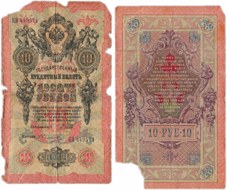 купить 10 рублей 1909