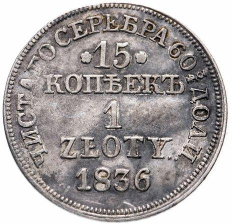 купить 15 копеек - 1 злотый 1836 НГ  русско-польские