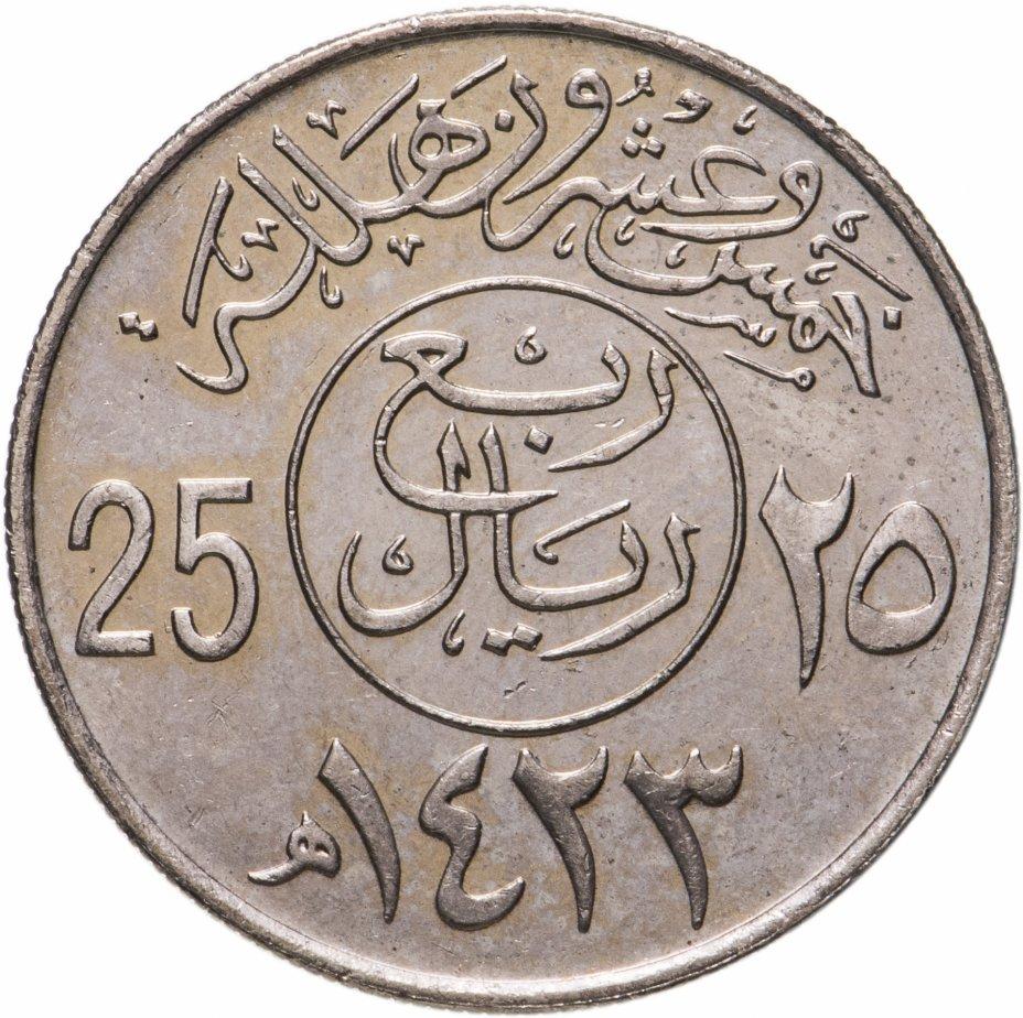 купить Саудовская Аравия 25 халалов (halalas) 1987-2002, случайная дата