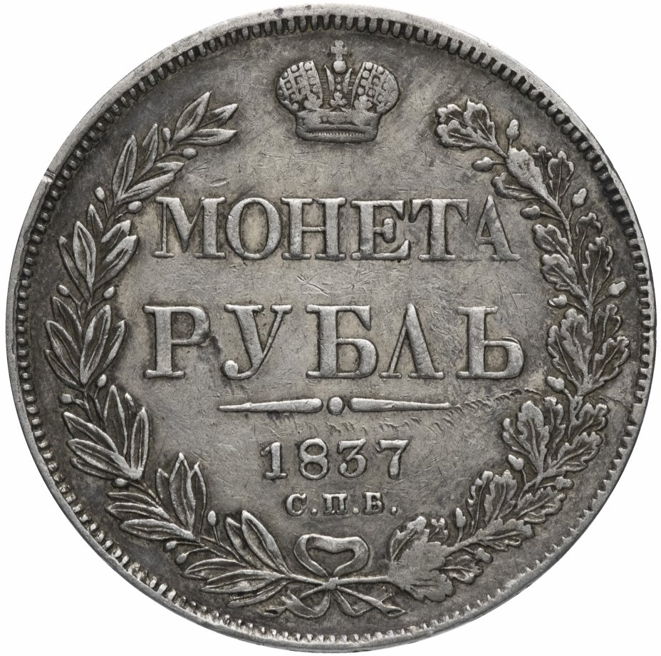 купить 1 рубль 1837 СПБ-НГ орёл 1841