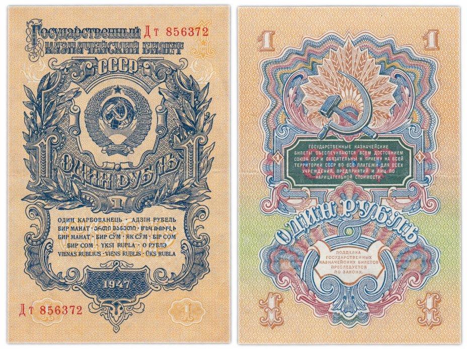 """купить 1 рубль 1947 16 лент, шрифт """"У"""", литеры расставлены, тип литер Большая/маленькая, В47.1.10 по Засько"""