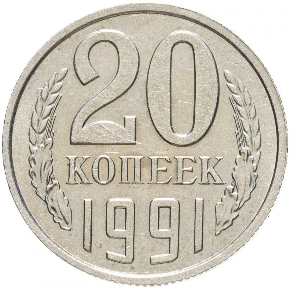 купить 20 копеек 1991 без обозначения монетного двора