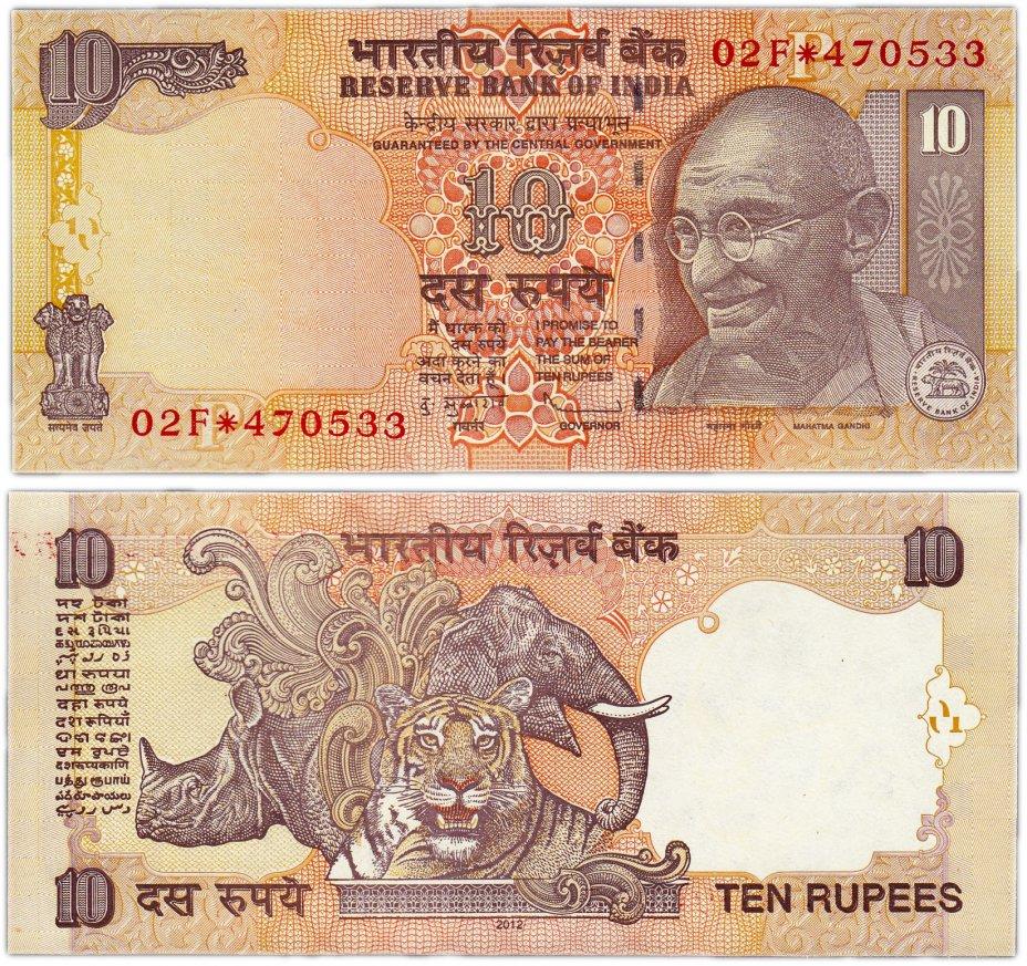 купить Индия 10 рупий 2006 (2012) (Pick 95ac) Литера P