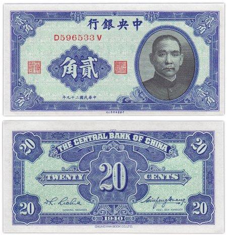 купить Китай 20 центов 1940 (Pick 227) Central Bank of China