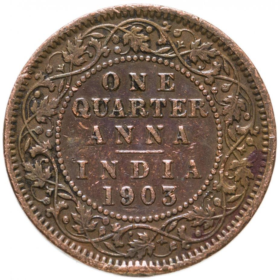 купить Британская Индия 1/4 анны (anna) 1903