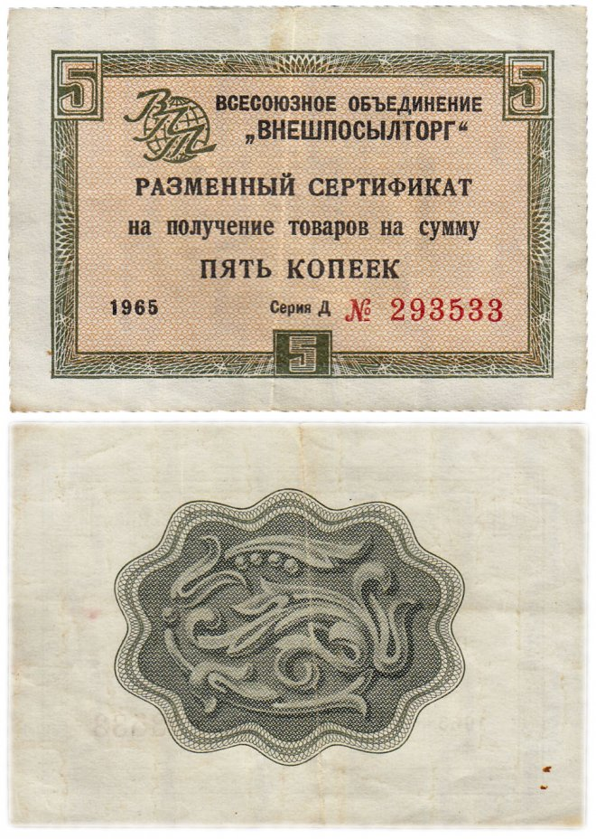 купить ВНЕШПОСЫЛТОРГ чек 5 копеек 1965 без полосы