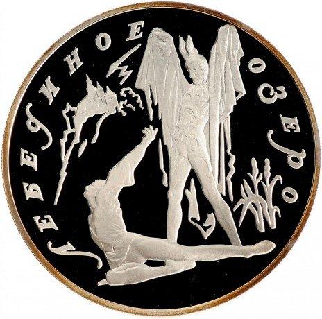купить 3 рубля 1997 ЛМД Proof Лебединое озеро Ротбарт и Зигфрид