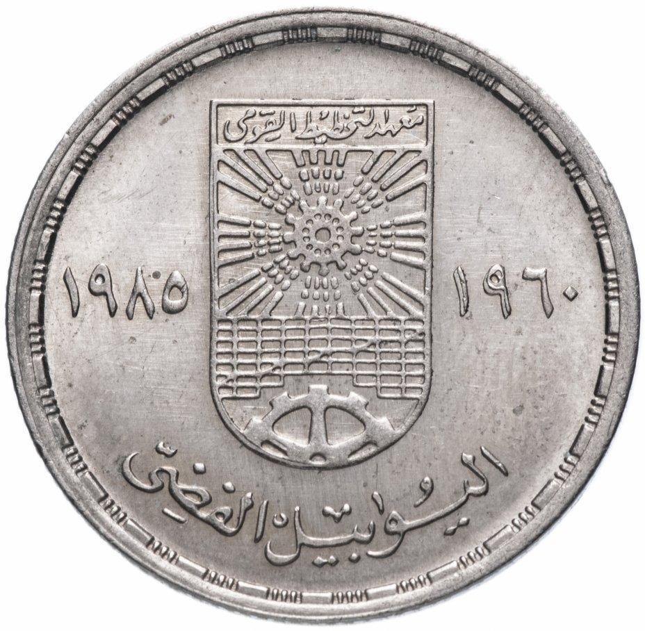 """купить Египет 10 пиастров (piastres) 1985 """"25 лет Национальному институту планирования"""""""