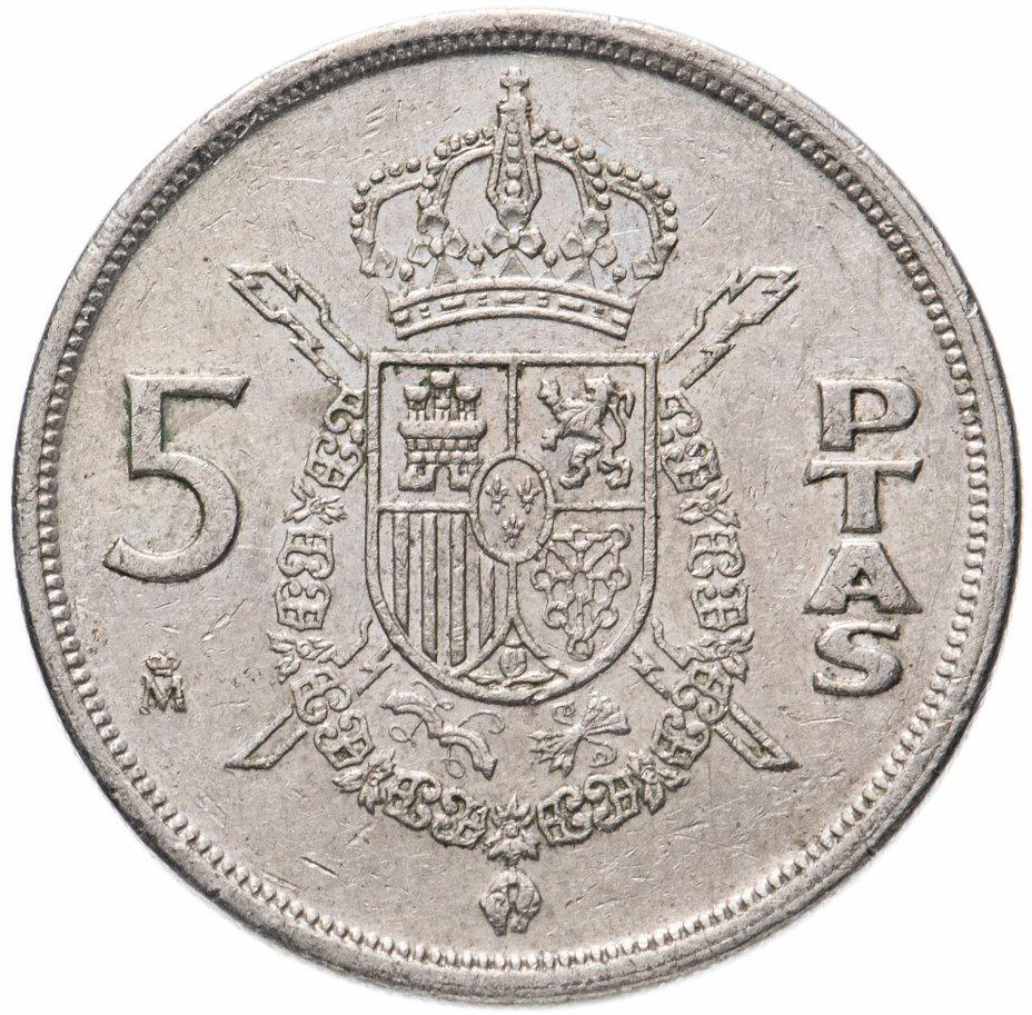 купить Испания 5 песет (pesetas) 1982-1989, случайная дата
