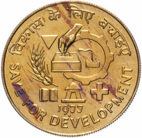 """купить Индия 10 рупии (rupee) 1977 """"ФАО - Сохранение для развития"""""""