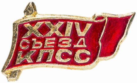 """купить Значок СССР 1971 г """"24 Съезд КПСС"""", булавка"""