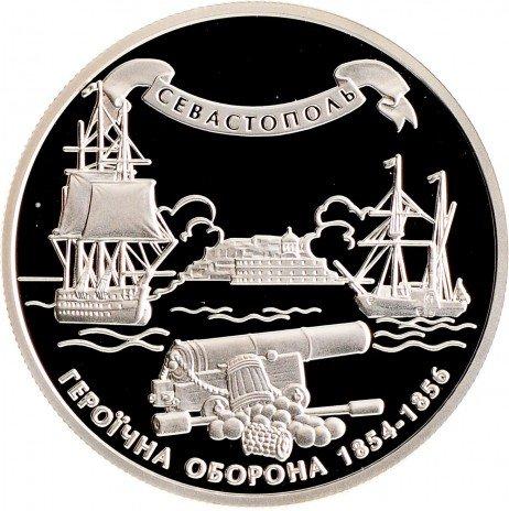 """купить Украина 10 гривен 2004 """"Оборона Севастополя"""""""