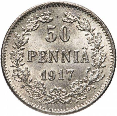 купить 50 пенни 1917 S гербовый орёл без корон,  для Финляндии