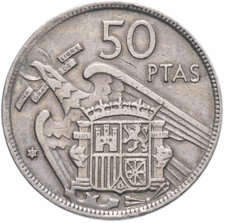 купить Испания 50 песет (pesetas) 1957, год внутри звезды случайный