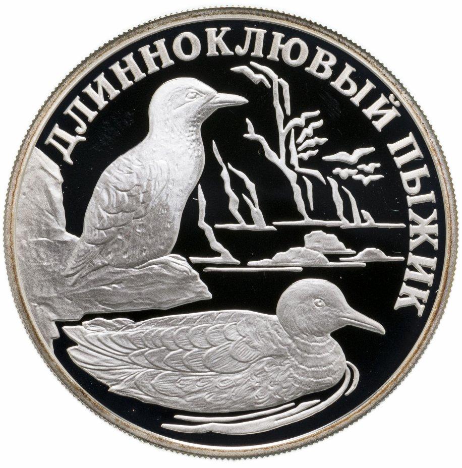 купить 1 рубль 2005 СПМД длинноклювый пыжик