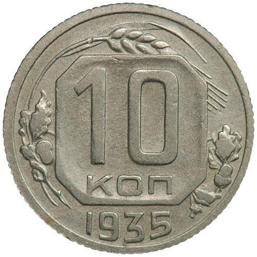 купить 10 копеек 1935 года реверс Б